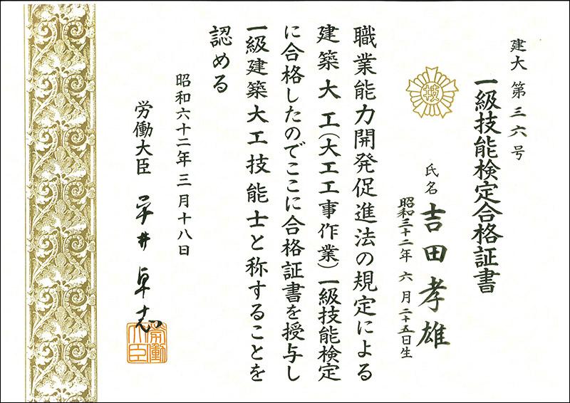 一級技能検定_吉田孝雄